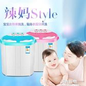 迷你洗衣機迷你迷你雙桶雙缸小型家用半自動帶甩幹桶 220vNMS陽光好物