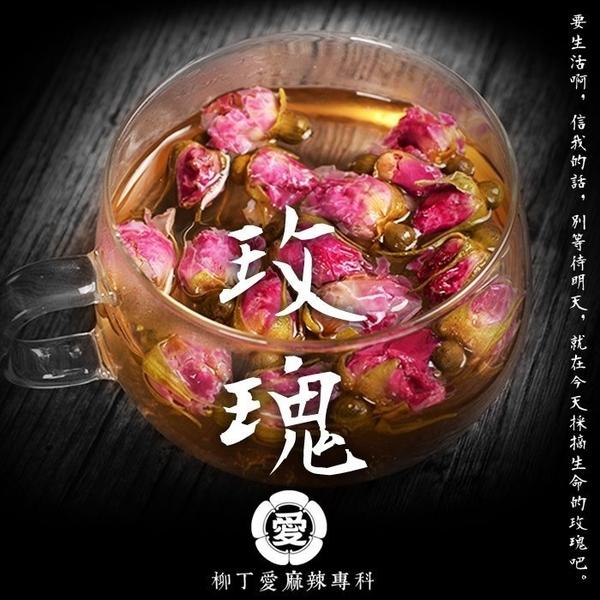 柳丁愛 伊朗 玫瑰花50G【A517】可泡茶也可入菜 老干媽 老友粉 酸辣粉 花茶 花椒
