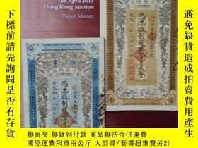 二手書博民逛書店The罕見April 2015Hong Kong Auction Paper Money拍賣紙幣Stack s B