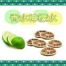 香水檸檬乾/乾燥檸檬乾/天然檸檬乾/600g