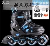 輪滑鞋 久運兒童全套裝旱冰男孩男童女童初學者專業直排輪-超凡旗艦店