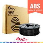 ABS 600G 黑色補充包