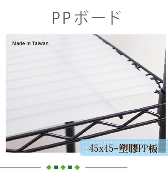 探索生活 鐵架專用-45x45公分塑膠PP板 鍍鉻層架 伺服器架 收納架 鐵力士架 【W1818PP-NA】