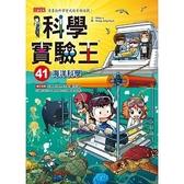 科學實驗王41:海洋科學