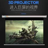 美極炫投影幕布84寸100寸120寸150寸4:3電動幕布投影儀機幕布螢幕XW