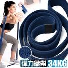 加厚棉質34KG大環狀彈力帶(防滑不捲邊)彈力圈拉筋阻力帶拉力帶.彈力繩拉力繩瑜珈圈.抗力瑜珈帶