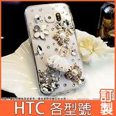 HTC Desire21 20 pro U20 5G U19e U12+ life 19s 19+ 芭蕾 水鑽 手機殼 貼鑽殼 訂製