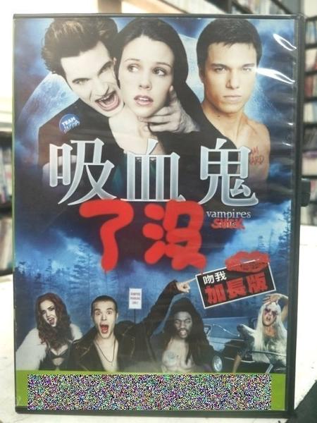 挖寶二手片-Y13-080-正版DVD-電影【吸血鬼了沒】-麥特蘭特 克里斯多佛瑞吉