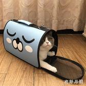 寵物外出包便攜寵物艙裝貓咪籠子外帶背包 QW8831【衣好月圓】