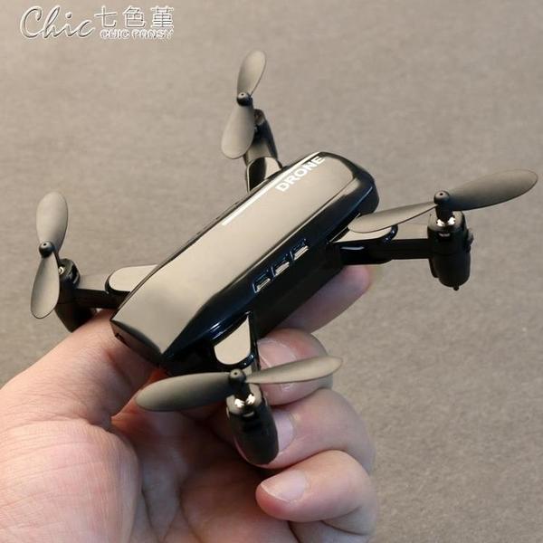 遙控飛機直升迷你空拍機無人機充電高清航拍四軸折疊飛行器玩具【全館免運】YXS
