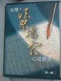 【書寶二手書T5/法律_YKG】台灣法界耆宿口述歷史第1輯(精)_司法院司法行政廳