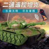 遙控玩具 坦克玩具電動玩具車兒童男孩汽車 ys4698『伊人雅舍』