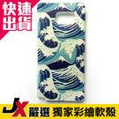 【JX嚴選】Galaxy Note5 彩繪 手機殼 軟殼 保護殼 手機套 保護套 N5004 Samsung 三星