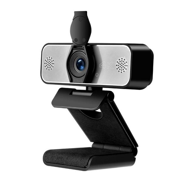 電腦攝像頭上課專用帶麥克風一體4K超高清美顏外接台式機攝像頭 {快速出貨}