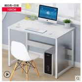 電腦桌臺式家用簡約經濟型臥室桌子簡易單人書桌組裝辦公桌寫字臺☌zakka