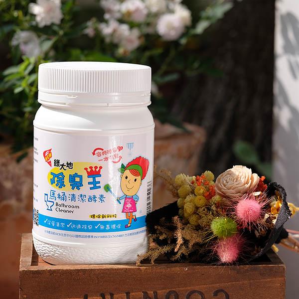 《綠大地除臭王》馬桶清潔酵素-250克/罐【分解管垢,消除臭源、預防水管阻塞、減少蟑螂孳生】