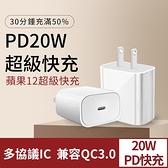 現貨!iPhone12充電器 PD快充頭20W閃充iPad插頭XsMAX數據線XR平板12ProMAX蘋果11【igo】