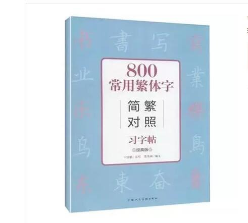 繁體字簡化字對照字帖 800常用漢字繁簡楷書鋼筆入門練習成人練字  艾美時尚衣櫥