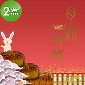 【南紡購物中心】【金波羅】經典綜合小月餅(8入)(75g/入)2盒(接單到9月15日)