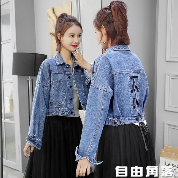 女士牛仔外套 小個子短款牛仔外套 秋裝寬松設計感外搭上衣 自由角落