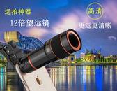 廣角鏡頭 蘋果X華為OPPO vivo  全機型通用12手機倍望遠鏡頭 定焦長焦鏡頭 蘇荷精品女裝