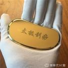 純黃銅太極刮痧按摩板全身通用太極板虎符砭疏通經絡 【全館免運】