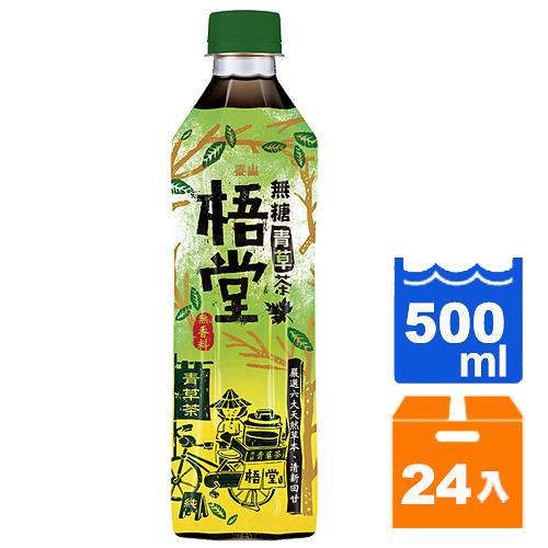 泰山梧堂青草茶(無糖)500ml(24入)/箱【康鄰超市】