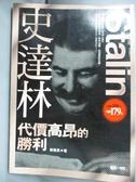 【書寶二手書T7/財經企管_IQB】史達林-代價高昂的勝利_熊偉民