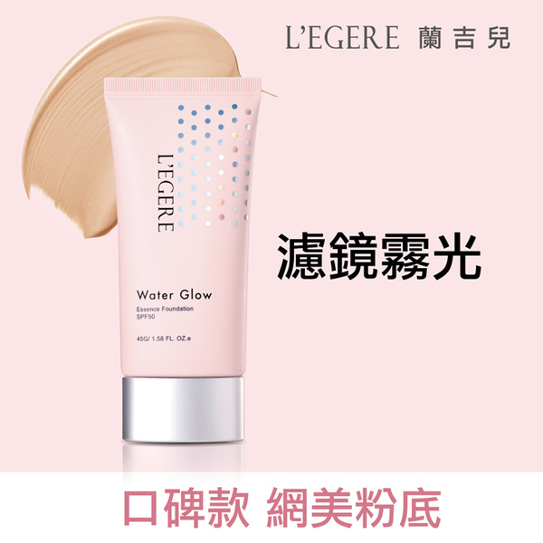 L'EGERE 玩鎂光 輕裸保濕粉凝霜 SPF50 45g