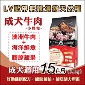 LV藍帶無穀濃縮天然狗糧15LB(6.8KG) - 成犬- 小顆粒 (牛肉+膠原蔬果)-免運費