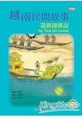 越南民間故事:還劍湖傳說