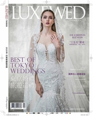 LUXEWED 花嫁婚禮(創新號)(兩款封面隨機出貨)