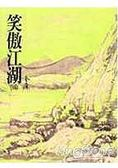 笑傲江湖(三)(平30)