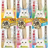 【zoo寵物商城】日本CIAO》CI-HK本鰹燒魚柳條貓零食*1入