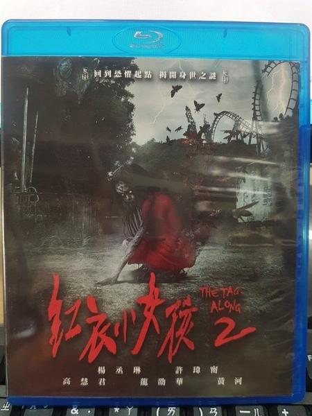 挖寶二手片-Q03-163-正版BD【紅衣小女孩2】-藍光電影(直購價)