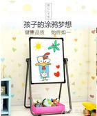 兒童寶寶畫板雙面磁性小黑板可翻轉畫架支架式家用涂鴉寫字板白板花間公主igo