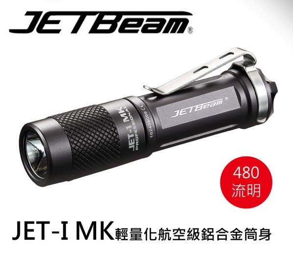 【掌上光明】捷特明 JET-1 MK 手電筒 480流明 輕量化 航太鋁合金筒身 原廠保固兩年