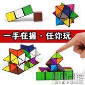 infinitycube百變無限魔方成人減壓解壓魔方二階折疊手指玩具男孩【萊爾富免運】