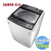 聲寶 SAMPO 12公斤DD單槽變頻洗衣機 ES-HD12B