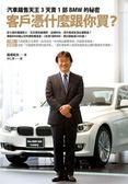 (二手書)客戶憑什麼跟你買?汽車銷售天王3天賣1部BMW的秘密