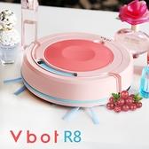 【送水箱組+濾網2入】Vbot 二代 R8 掃地機 智慧型掃地機器人 果漾機(蔓越莓奶霜)