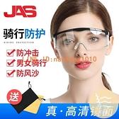 護目鏡勞保飛防濺防塵騎行防風沙男女透氣透明防護工作眼鏡【白嶼家居】