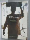 【書寶二手書T8/翻譯小說_OPY】微妙的平衡_羅尹登.米斯崔