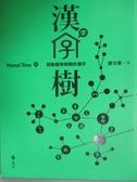 【書寶二手書T5/文學_ZEY】漢字樹3:與動植物相關的漢字_廖文豪