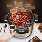 壓力鍋電壓力鍋智慧6L飯煲雙膽6升3飯鍋4家用電高壓鍋5-6-8人 愛麗絲精品LX