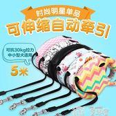 寵物牽引繩  自動伸縮狗繩5米狗狗牽引繩金毛泰迪遛中型小型犬狗鍊子寵物用品 童趣屋