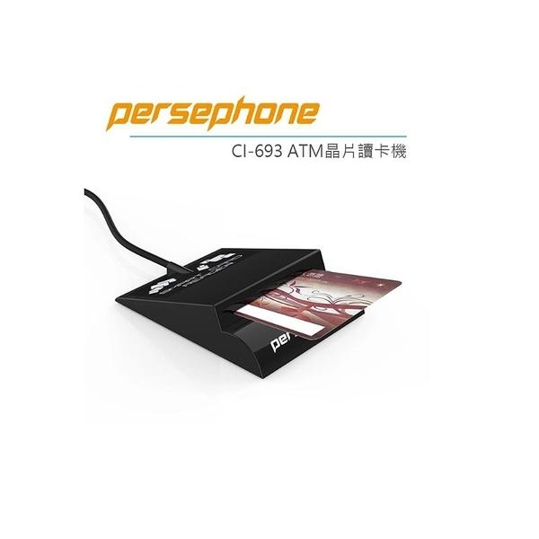 【神腦生活】Persephone CI-693 ATM晶片讀卡機