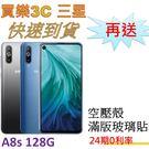 三星 Galaxy A8s 手機 128...