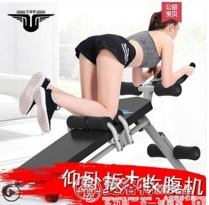 仰臥板仰臥起坐健身器材家用多功能男士腹部鍛煉收腹機美腰機女  LX 【熱賣新品】