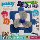 台菱拼圖充電USB風扇